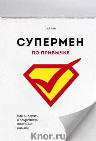 """Тайнан """"Супермен по привычке. Как внедрять и закреплять полезные навыки"""" Серия """"Личное развитие"""""""