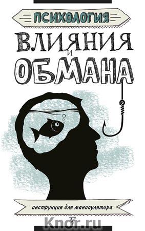 """С. Кузина """"Психология влияния и обмана: инструкция для манипулятора"""" Серия """"Тренинг интеллекта"""""""