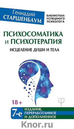 """Геннадий Старшенбаум """"Психосоматика и психотерапия. Исцеление души и тела"""" Серия """"Библиотека успешного психолога"""""""