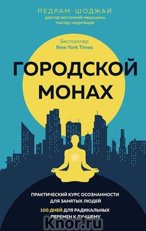 """Педрам Шоджай """"Городской монах"""" Серия """"Mindfulness-Осознанность"""""""