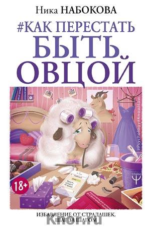 """Ника Набокова """"Как перестать быть овцой. Избавление от страдашек. Шаг за шагом"""" Серия """"PsychologyKnowHow"""""""