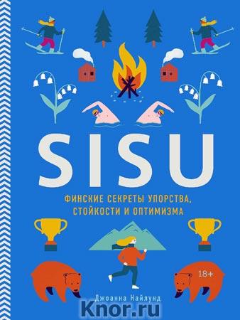"""Джоанна Найлунд """"SISU. Финские секреты упорства, стойкости и оптимизма"""" Серия """"Хюгге. Уютные книги о счастье"""""""