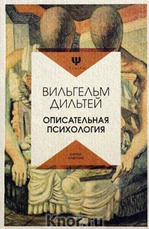 """Вильгельм Дильтей """"Описательная психология"""" Серия """"Psyche"""""""