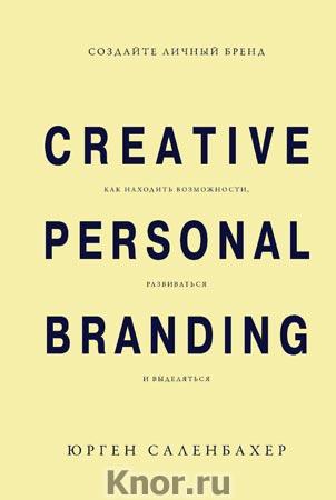 """Юрген Саленбахер """"Создайте личный бренд. Как находить возможности, развиваться и выделяться"""" Серия """"Креатив"""""""