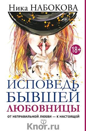 """Ника Набокова """"Исповедь бывшей любовницы. От неправильной любви - к настоящей"""" Серия """"PsychologyKnowHow"""""""