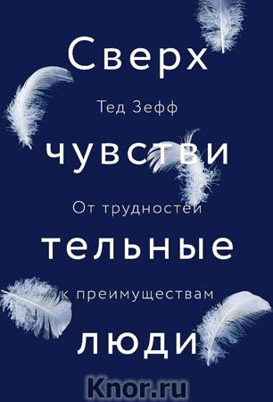 """Тед Зефф """"Сверхчувствительные люди. От трудностей к преимуществам"""" Серия """"Личное развитие"""""""