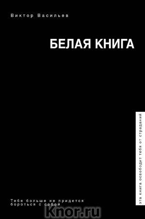 """Виктор Васильев """"Белая книга"""" Серия """"Звезда соцсети. Подарочное издание"""""""