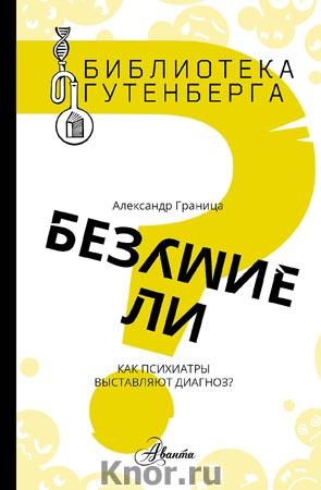 """Александр Граница """"Безумие ли?"""" Серия """"Библиотека Гутенберга"""""""