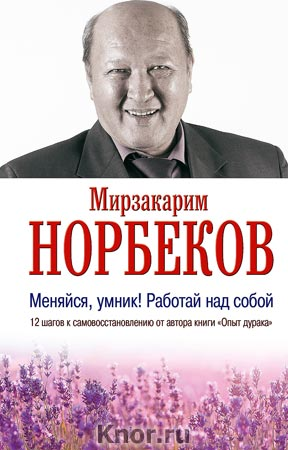 """Мирзакарим Норбеков """"Меняйся, умник! Работай над собой"""" Серия """"Бестселлеры эзотерики"""""""