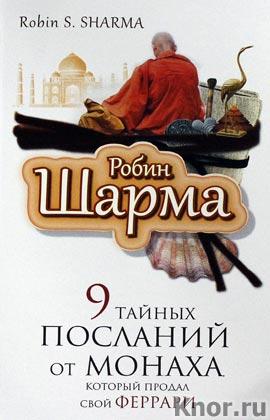 """Ручир Шарма """"9 тайных посланий от монаха, корорый продал свой феррари"""" Серия """"Путь к мудрости и счастью"""""""