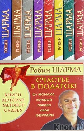 """Робин Шарма """"Счастье в подарок! От Монаха, который продал свой ФЕРРАРИ"""""""