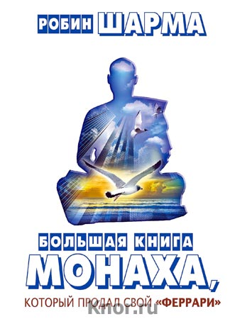 """Робин Шарма """"Большая книга монаха, который продал свой феррари"""" Серия """"Знание, меняющее мир"""""""