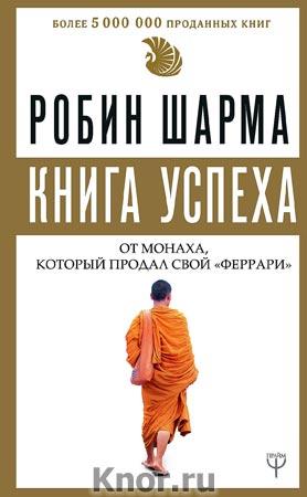 """Робин Шарма """"Книга успеха от монаха, который продал свой """"феррари"""" Серия """"Монах, который продал свой """"феррари"""""""