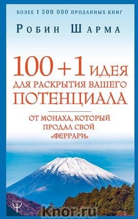 """Робин Шарма """"100 + 1 идея для раскрытия вашего потенциала от монаха, который продал свой """"феррари"""" Серия """"Шарма: Уроки мудрости"""""""