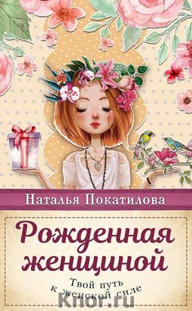 """Наталья Покатилова """"Рожденная женщиной. Твой путь к женской силе"""" Серия """"Психология женщины"""""""