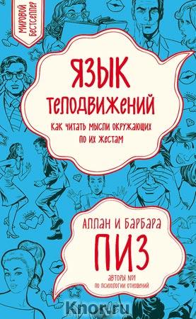 """Аллан и Барбара Пиз """"Язык телодвижений. Как читать мысли окружающих по их жестам"""" Серия """"А и Б = Формула успеха"""""""