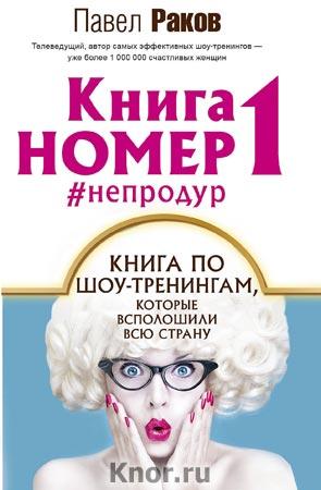 """Павел Раков """"Книга номер 1 #непродур"""" Серия """"Книга № 1"""""""