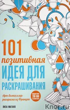 """Лиза Магано """"101 позитивная идея для раскрашивания"""" Серия """"Арт-бестселлер: раскраски из Франции"""""""