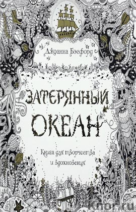 """Джоанна Бэсфорд """"Затерянный океан. Книга для творчества и вдохновения"""""""