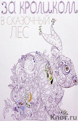 """К.М. Поляк """"За кроликом в сказочный лес"""" Серия """"Арт-терапия. Раскраски-антистресс"""""""