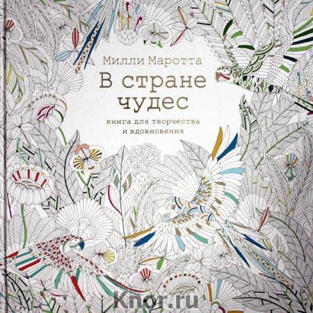 """Милли Маротта """"В стране чудес. Книга для творчества и вдохновения"""""""
