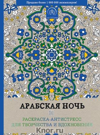 """Арабская ночь. Раскраска-антистресс для творчества и вдохновения. Серия """"Арт-терапия. Раскраски-антистресс. Раскраски для взрослых"""""""