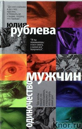"""Юлия Рублева """"Одиночество мужчин"""""""