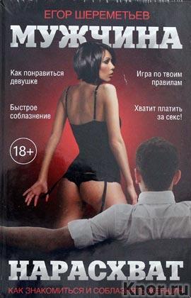 """Егор Шереметьев """"Мужчина нарасхват"""" Серия """"Русский пикап"""""""
