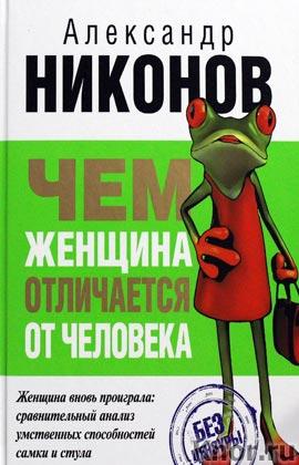 """Александр Никонов """"Чем женщина отличается от человека"""" Серия """"Без цензуры"""""""