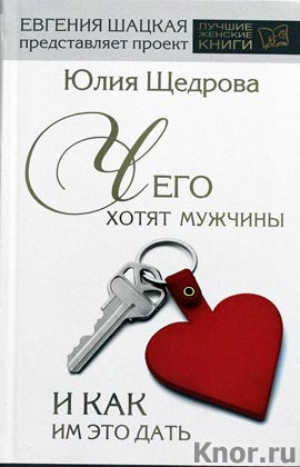 """Юлия Щедрова """"Чего хотят мужчины и как им это дать"""" Серия """"Лучшие женские книги"""""""