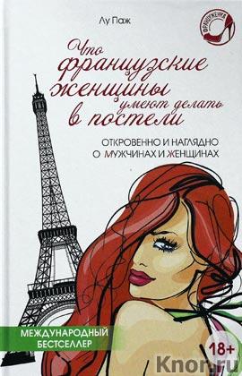 """Лу Паж """"Что французские женщины умеют делать в постели"""" Серия """"Француженка"""""""