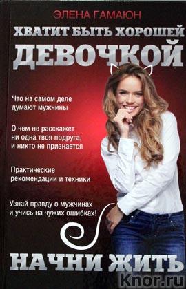 """Элена Гамаюн """"Хватит быть хорошей девочкой, начни жить"""" Серия """"Русский пикап"""""""