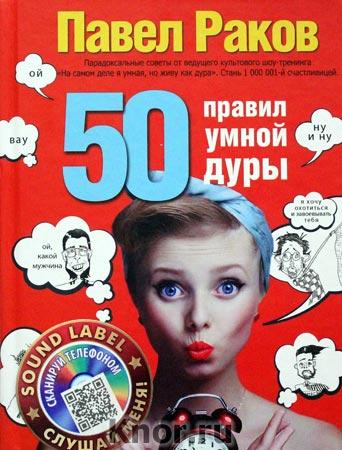 """Павел Раков """"50 правил умной дуры"""" Серия """"Карманный тренинг"""""""