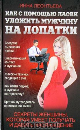 """Инна Леонтьева """"Как с помощью ласки уложить мужчину на лопатки"""" Серия """"Русский пикап"""""""