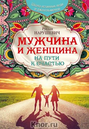 """Руслан Нарушевич """"Мужчина и женщина. На пути к счастью"""" Серия """"Веды. Наследие"""""""