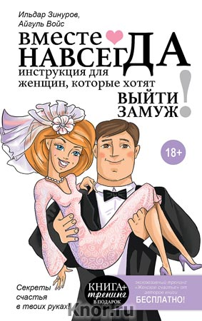 """Ильдар Зинуров, Айгуль Войс """"Вместе навсегда. Инструкция для женщин, которые хотят выйти замуж"""" Серия """"Книга тренинг"""""""