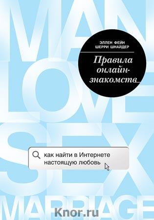 """Эллен Фейн, Шерри Шнайдер """"Правила онлайн-знакомств. Как найти в интернете настоящую любовь"""" Серия """"Психология. М и Ж"""""""