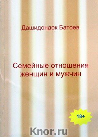 """Дашидондок Батоев """"Семейные отношения мужчин и женщин"""""""