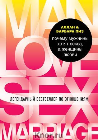 """Аллан Пиз, Барбара Пиз """"Почему мужчины хотят секса, а женщины любви"""" Серия """"Психология. М и Ж"""""""