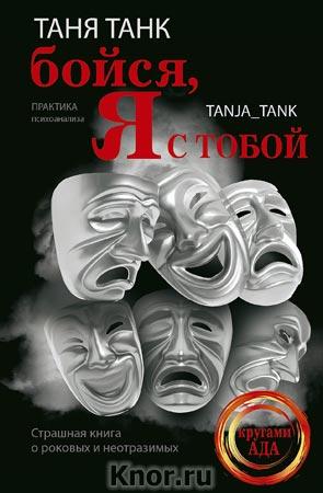 """Таня Танк """"Бойся, я с тобой. Страшная книга о роковых и неотразимых"""" Серия """"Звезда ЖЖ"""""""