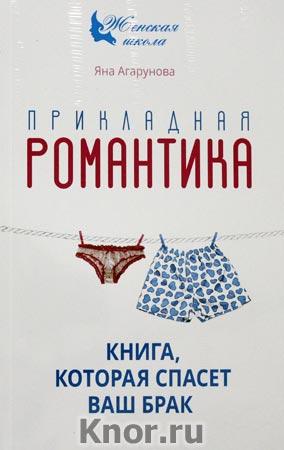 """Яна Агарунова """"Прикладная романтика. Книга, которая спасет брак"""""""