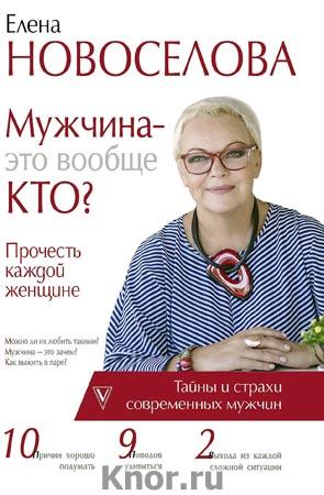 """Елена Новоселова """"Мужчина - это вообще кто? Прочесть каждой женщине"""" Серия """"Звезда тренинга"""""""