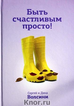 """Сергей и Дина Волсини """"Быть счастливым просто! Энергетические ловушки в паре и как их избежать"""""""