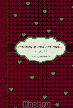 """Сьюзан Зенкель """"Почему я люблю тебя. Наш дневник"""" Серия """"Подарочные издания. Психология"""""""