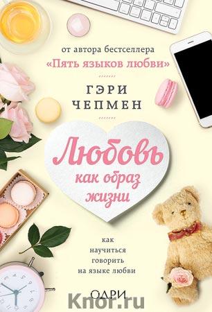 """Гэри Чепмен """"Любовь как образ жизни. Как научиться говорить на языке любви"""" Серия """"Психология. М и Ж"""""""