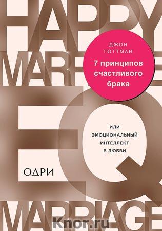 """Джон Готтман """"7 принципов счастливого брака, или Эмоциональный интеллект в любви"""" Серия """"Психология. М и Ж"""""""