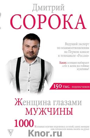"""Дмитрий Сорока """"Женщина глазами мужчины"""" Серия """"Звезда тренинга"""""""