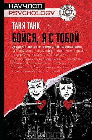 """Таня Танк """"Бойся, я с тобой. Страшная книга о роковых и неотразимых"""" Серия """"Научпоп psychology"""""""