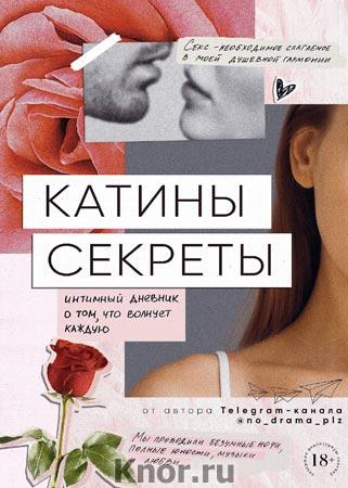 """Аноним """"Катины секреты. Интимный дневник о том, что волнует каждую"""" Серия """"Telegram-book. Откровенно об отношениях"""""""