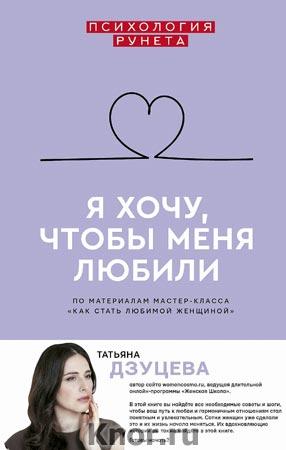 """Татьяна Дзуцева """"Я хочу, чтобы меня любили"""" Серия """"Психология Рунета"""""""